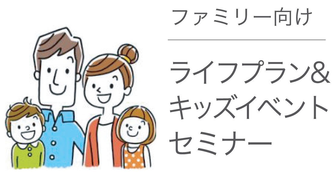【品川開催(1/26)】マネーセミナー&キッズ教室
