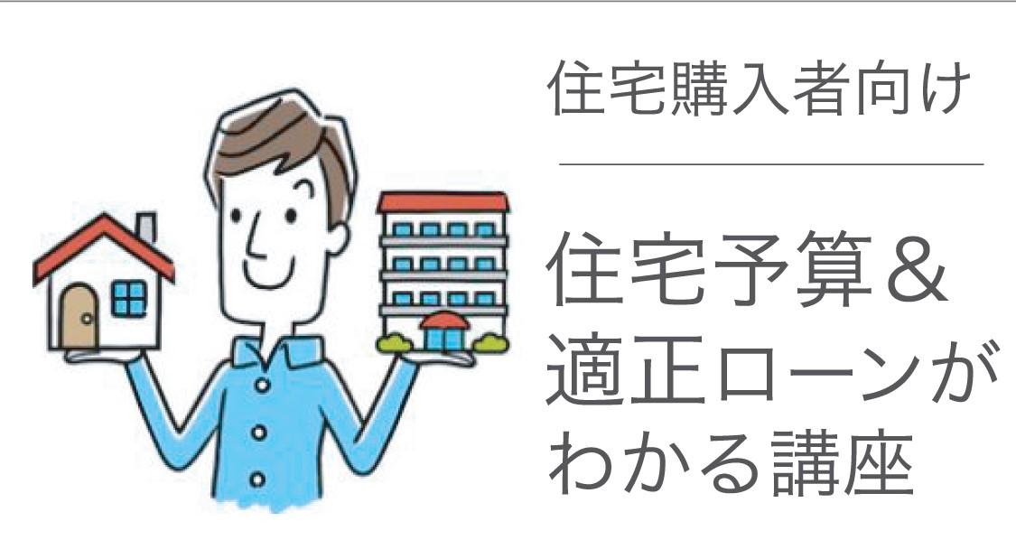 【蘇我開催】マイホーム予算の決め方・考え方
