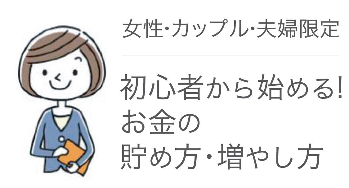 【新宿開催】初心者から始めるお金の貯め方・増やし方