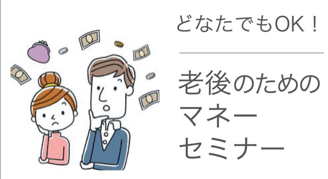 【福岡開催】老後のためのマネーセミナー