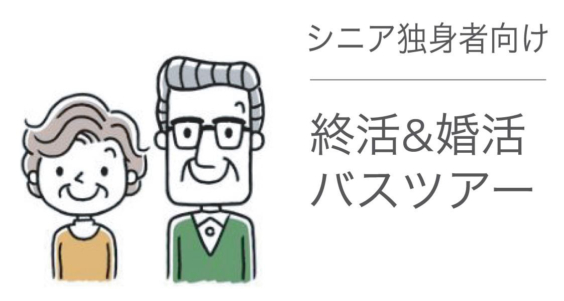 <満員御礼!締め切りました> 【新宿発】終活バスツアー