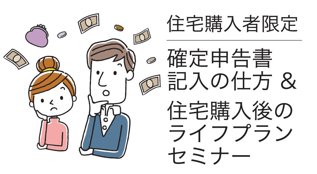 【五反田開催(1/25)】自分でできる!住宅ローン減税確定申告とライフプラン講座