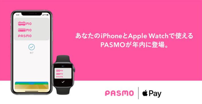 モバイルPASMO、いよいよiPhoneに導入!